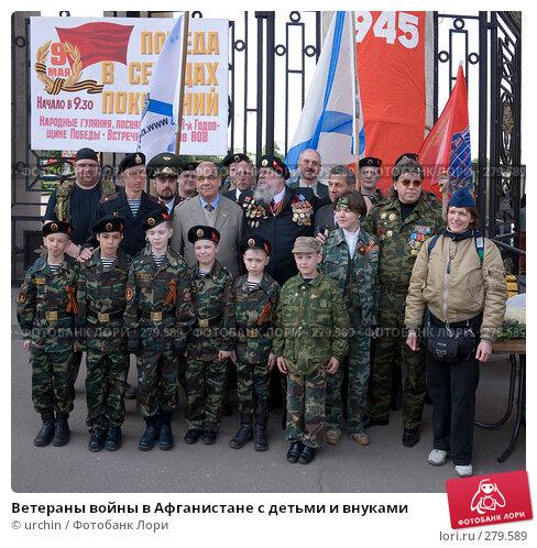 Ветераны войны в Афганистане с детьми и внуками, фото № 279589, снято 9 мая 2008 г. (c) urchin / Фотобанк Лори