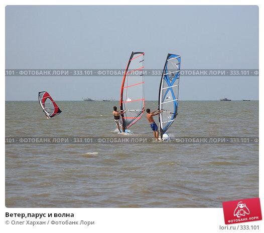 Ветер,парус и волна, фото № 333101, снято 25 мая 2008 г. (c) Олег Хархан / Фотобанк Лори