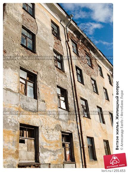 Ветхое жилье. Жилищный вопрос, фото № 255653, снято 19 августа 2017 г. (c) Александр Fanfo / Фотобанк Лори