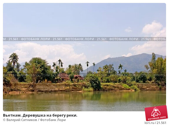 Вьетнам. Деревушка на берегу реки., фото № 21561, снято 12 февраля 2007 г. (c) Валерий Ситников / Фотобанк Лори