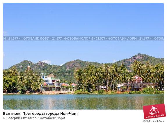 Вьетнам. Пригороды города Нья-Чанг, фото № 21577, снято 12 февраля 2007 г. (c) Валерий Ситников / Фотобанк Лори