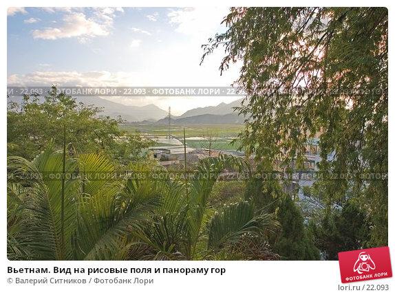Вьетнам. Вид на рисовые поля и панораму гор, фото № 22093, снято 11 февраля 2007 г. (c) Валерий Ситников / Фотобанк Лори