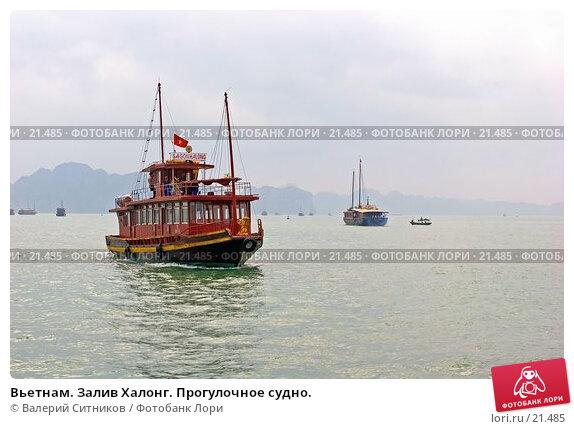 Купить «Вьетнам. Залив Халонг. Прогулочное судно.», фото № 21485, снято 7 февраля 2007 г. (c) Валерий Ситников / Фотобанк Лори