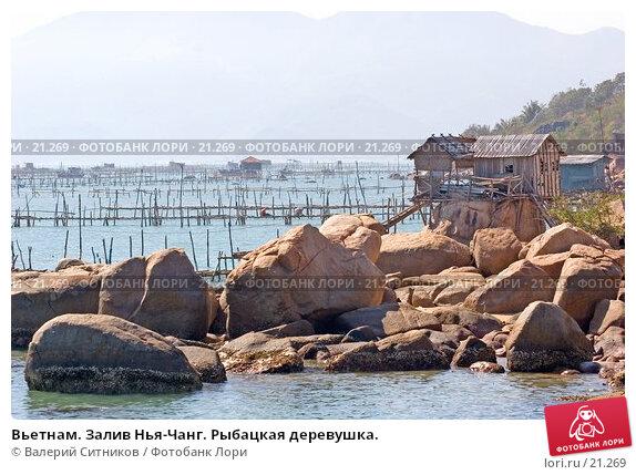 Вьетнам. Залив Нья-Чанг. Рыбацкая деревушка., фото № 21269, снято 14 февраля 2007 г. (c) Валерий Ситников / Фотобанк Лори