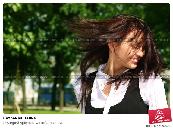 Ветреная челка..., фото № 305629, снято 29 мая 2008 г. (c) Андрей Аркуша / Фотобанк Лори