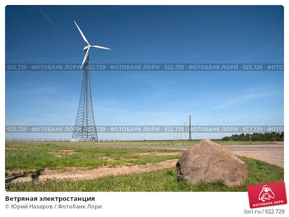 Ветряная электростанция, фото № 922729, снято 27 мая 2009 г. (c) Юрий Назаров / Фотобанк Лори