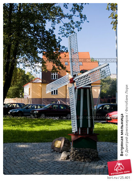 Купить «Ветряная мельница», фото № 25401, снято 16 августа 2006 г. (c) Дмитрий Доможиров / Фотобанк Лори