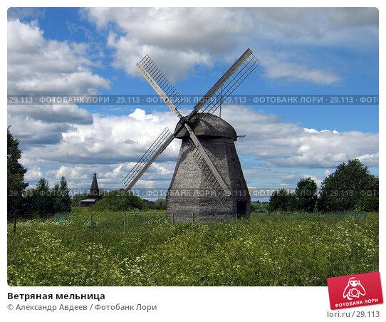 Ветряная мельница, фото № 29113, снято 26 июня 2005 г. (c) Александр Авдеев / Фотобанк Лори