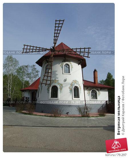 Ветряная мельница, фото № 79297, снято 17 мая 2007 г. (c) Дмитрий Карасев / Фотобанк Лори