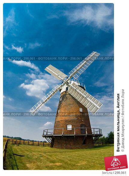 Ветряная мельница, Англия, фото № 298061, снято 26 июля 2006 г. (c) Давид Мзареулян / Фотобанк Лори