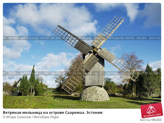 Ветряная мельница на острове Сааремаа. Эстония, фото № 98053, снято 28 июня 2017 г. (c) Игорь Соколов / Фотобанк Лори
