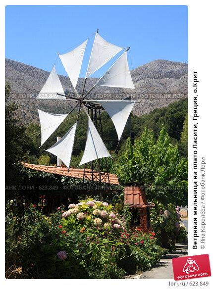 Купить «Ветряная мельница на плато Ласити, Греция, о.Крит», эксклюзивное фото № 623849, снято 9 августа 2008 г. (c) Яна Королёва / Фотобанк Лори