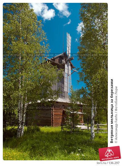 Ветряная мельница за березами, фото № 136297, снято 26 апреля 2017 г. (c) Александр Fanfo / Фотобанк Лори