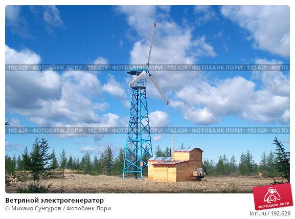 Ветряной электрогенератор, фото № 192629, снято 8 июля 2003 г. (c) Михаил Сунгуров / Фотобанк Лори