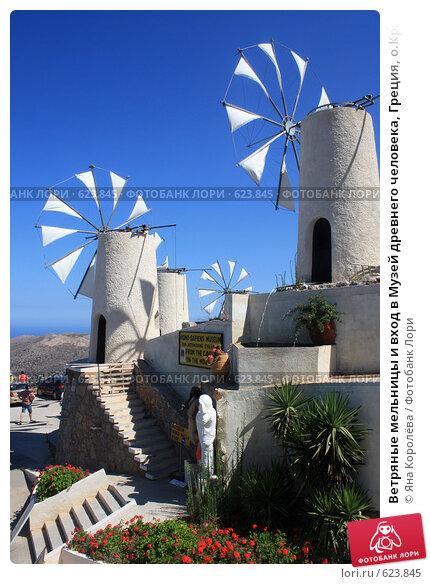 Купить «Ветряные мельницы и вход в Музей древнего человека, Греция, о.Крит», эксклюзивное фото № 623845, снято 9 августа 2008 г. (c) Яна Королёва / Фотобанк Лори