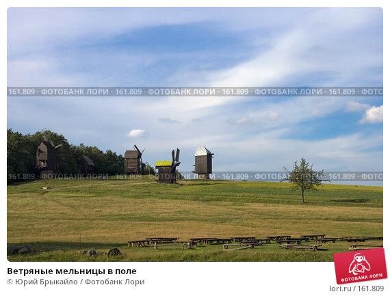 Ветряные мельницы в поле, фото № 161809, снято 31 июля 2007 г. (c) Юрий Брыкайло / Фотобанк Лори