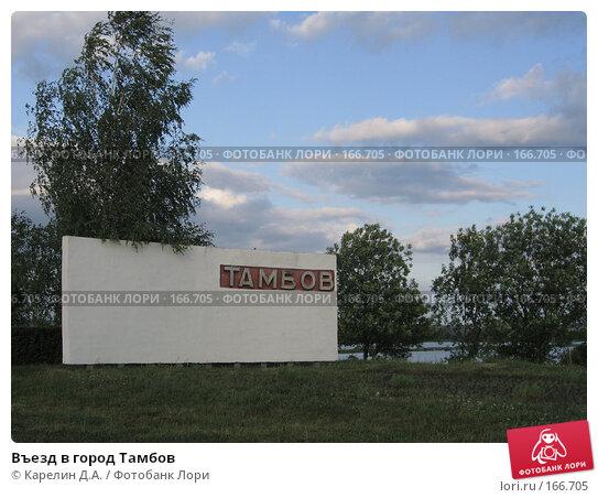 Въезд в город Тамбов, фото № 166705, снято 21 июня 2007 г. (c) Карелин Д.А. / Фотобанк Лори