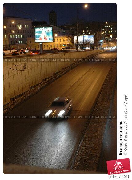 Въезд в тоннель, фото № 1041, снято 1 марта 2006 г. (c) Юлия Яковлева / Фотобанк Лори