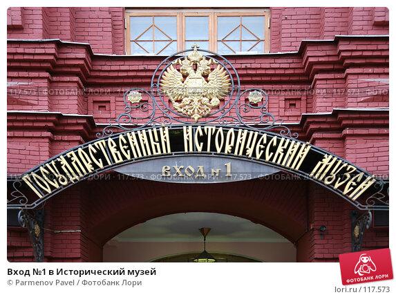 Вход №1 в Исторический музей, фото № 117573, снято 13 ноября 2007 г. (c) Parmenov Pavel / Фотобанк Лори