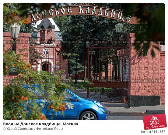 Вход на Донское кладбище. Москва, фото № 141857, снято 5 сентября 2007 г. (c) Юрий Синицын / Фотобанк Лори