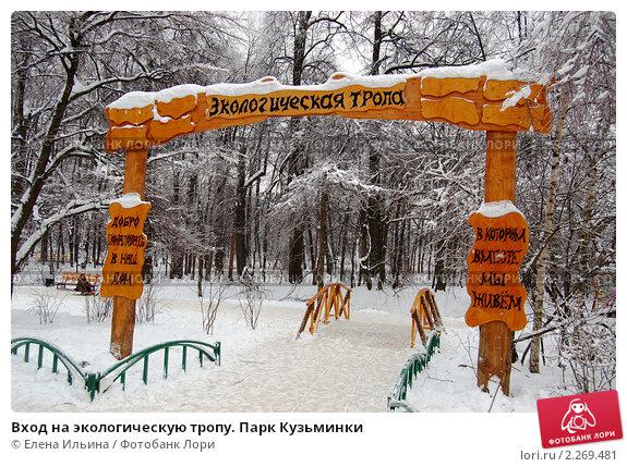 Купить «Вход на экологическую тропу. Парк Кузьминки», фото № 2269481, снято 9 января 2011 г. (c) Елена Ильина / Фотобанк Лори