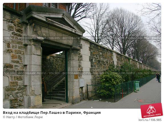 Вход на кладбище Пер Лашез в Париже, Франция, фото № 106985, снято 26 февраля 2006 г. (c) Harry / Фотобанк Лори