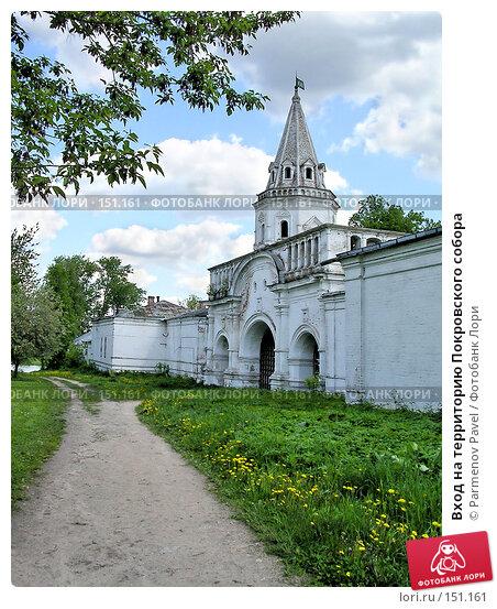 Вход на территорию Покровского собора, фото № 151161, снято 29 мая 2004 г. (c) Parmenov Pavel / Фотобанк Лори