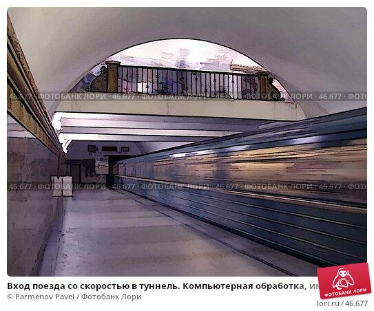 Вход поезда со скоростью в туннель. Компьютерная обработка, имитация живописи, фото № 46677, снято 25 марта 2017 г. (c) Parmenov Pavel / Фотобанк Лори