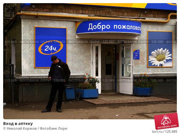 Вход в аптеку, фото № 125985, снято 18 октября 2007 г. (c) Николай Коржов / Фотобанк Лори
