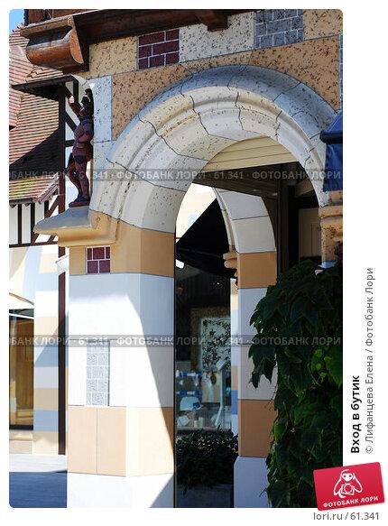 Вход в бутик, фото № 61341, снято 28 февраля 2017 г. (c) Лифанцева Елена / Фотобанк Лори
