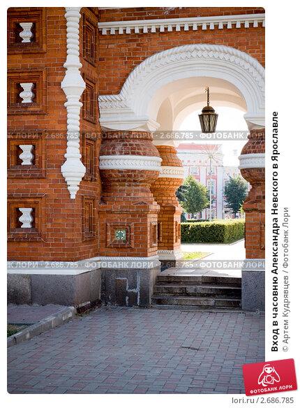 Вход в часовню Александра Невского в Ярославле. Стоковое фото, фотограф Артем Кудрявцев / Фотобанк Лори