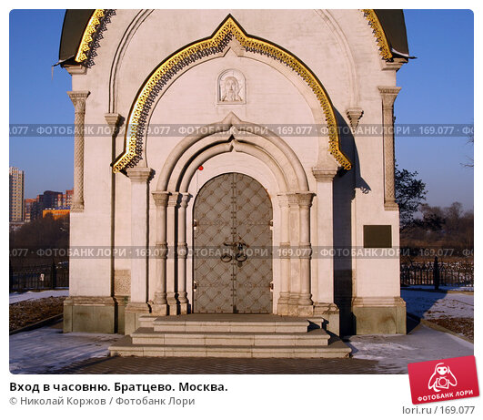 Вход в часовню. Братцево. Москва., фото № 169077, снято 7 января 2008 г. (c) Николай Коржов / Фотобанк Лори