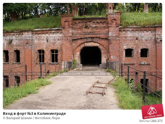 Вход в форт №3 в Калининграде, фото № 266373, снято 22 июля 2007 г. (c) Валерий Шанин / Фотобанк Лори
