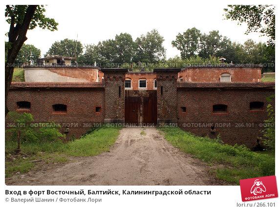 Вход в форт Восточный, Балтийск, Калининградской области, фото № 266101, снято 24 июля 2007 г. (c) Валерий Шанин / Фотобанк Лори