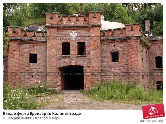 Вход в форта Бронзарт в Калининграде, фото № 266381, снято 22 июля 2007 г. (c) Валерий Шанин / Фотобанк Лори