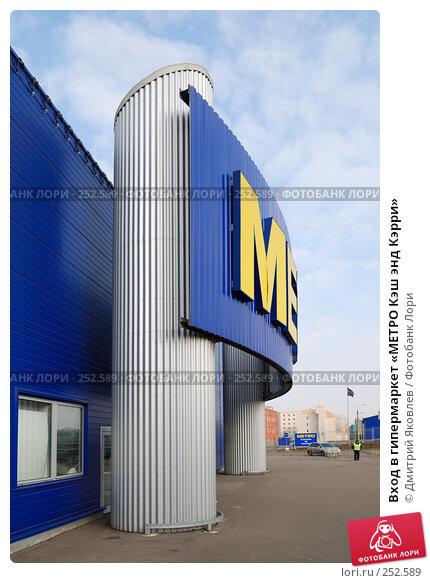 Вход в гипермаркет «МЕТРО Кэш энд Кэрри», фото № 252589, снято 10 марта 2008 г. (c) Дмитрий Яковлев / Фотобанк Лори