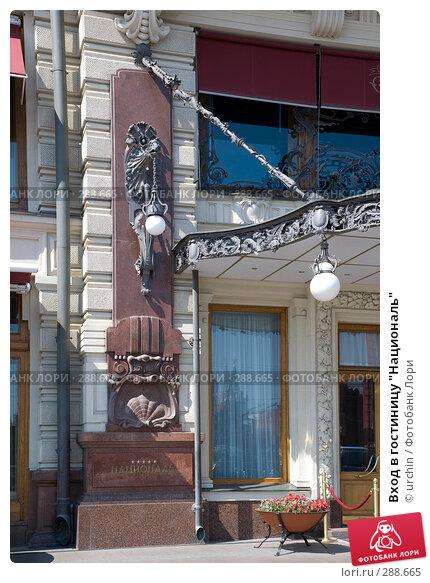 "Вход в гостиницу ""Националь"", фото № 288665, снято 3 мая 2008 г. (c) urchin / Фотобанк Лори"