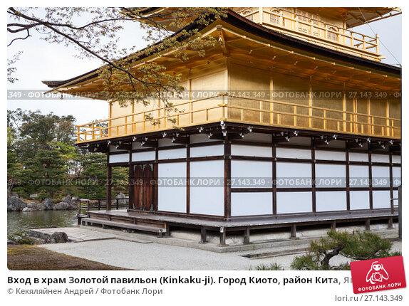 Купить «Вход в храм Золотой павильон (Kinkaku-ji). Город Киото, район Кита, Япония», фото № 27143349, снято 12 апреля 2013 г. (c) Кекяляйнен Андрей / Фотобанк Лори
