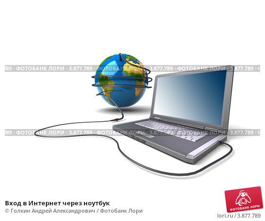 как выйти в интернет через ноутбук с помощью телефона