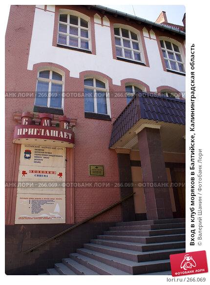 Вход в клуб моряков в Балтийске, Калининградская область, фото № 266069, снято 23 июля 2007 г. (c) Валерий Шанин / Фотобанк Лори