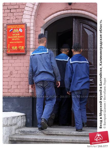 Вход в Морской музей в Балтийске, Калининградская область, фото № 266077, снято 24 июля 2007 г. (c) Валерий Шанин / Фотобанк Лори
