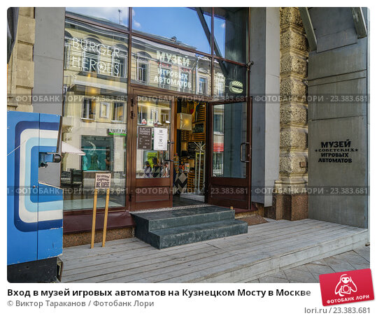 Музей игровых автоматов в москве