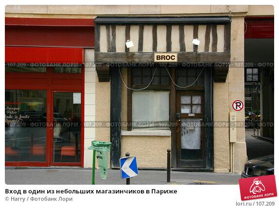 Вход в один из небольших магазинчиков в Париже, фото № 107209, снято 27 февраля 2006 г. (c) Harry / Фотобанк Лори