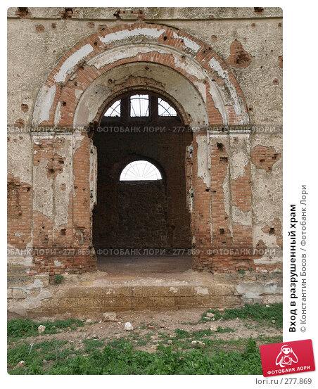 Купить «Вход в разрушенный храм», фото № 277869, снято 21 апреля 2018 г. (c) Константин Босов / Фотобанк Лори