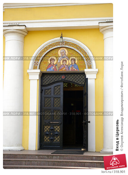 Вход в Церковь, фото № 318901, снято 28 мая 2008 г. (c) Окунев Александр Владимирович / Фотобанк Лори