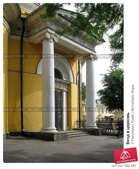 Купить «Вход в церковь», фото № 322361, снято 29 мая 2008 г. (c) Parmenov Pavel / Фотобанк Лори