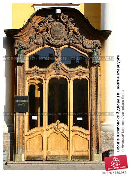 Купить «Вход в Юсуповский дворец в Санкт-Петербурге», фото № 130937, снято 16 мая 2007 г. (c) Николай Коржов / Фотобанк Лори