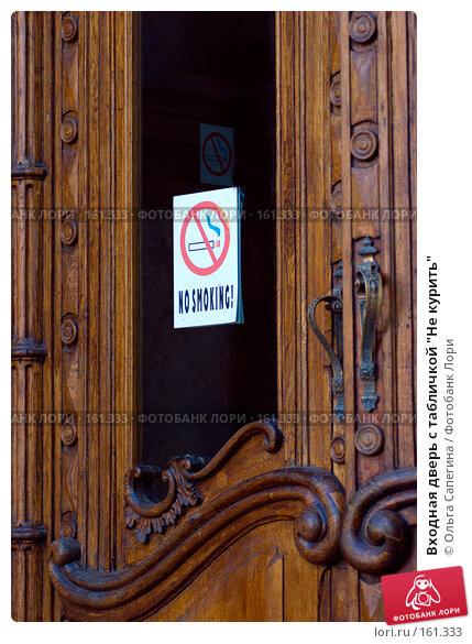 """Входная дверь с табличкой """"Не курить"""", фото № 161333, снято 13 июля 2007 г. (c) Ольга Сапегина / Фотобанк Лори"""
