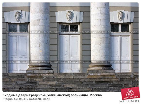 Входные двери Градской (Голицынской) больницы. Москва, фото № 174385, снято 5 января 2008 г. (c) Юрий Синицын / Фотобанк Лори