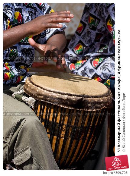 VI Всемирный фестиваль чая и кофе. Африканская музыка, фото № 309705, снято 31 мая 2008 г. (c) Юрий Синицын / Фотобанк Лори